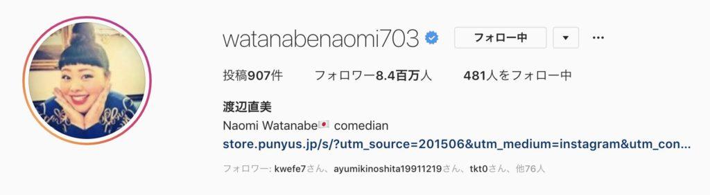 渡辺直美さんのインスタグラムプロフィール画像