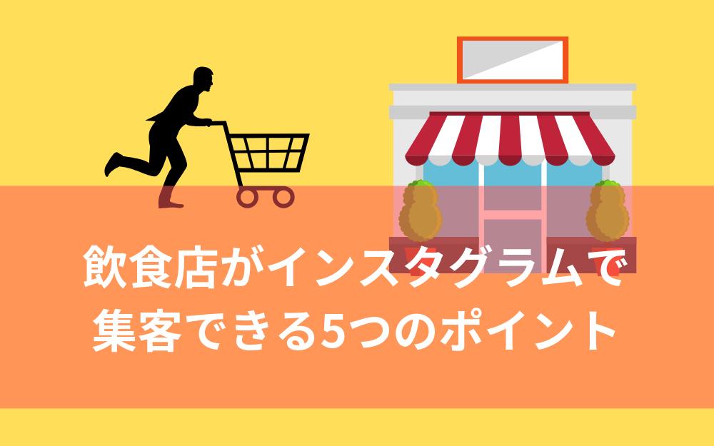 【実践必須】飲食店がインスタグラムで集客できちゃう5つのポイント
