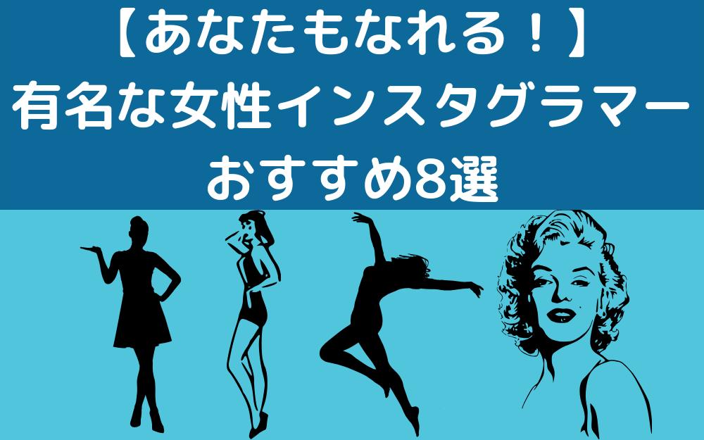 【あなたもなれる!】有名な女性インスタグラマーおすすめ8選