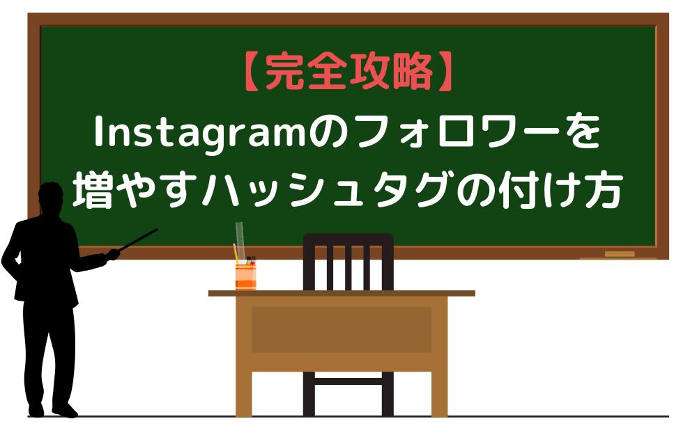 【完全攻略】Instagramのフォロワーを増やすハッシュタグの付け方