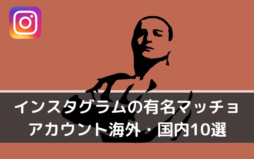 【もはや芸術】インスタグラムの有名マッチョアカウント海外・国内10選