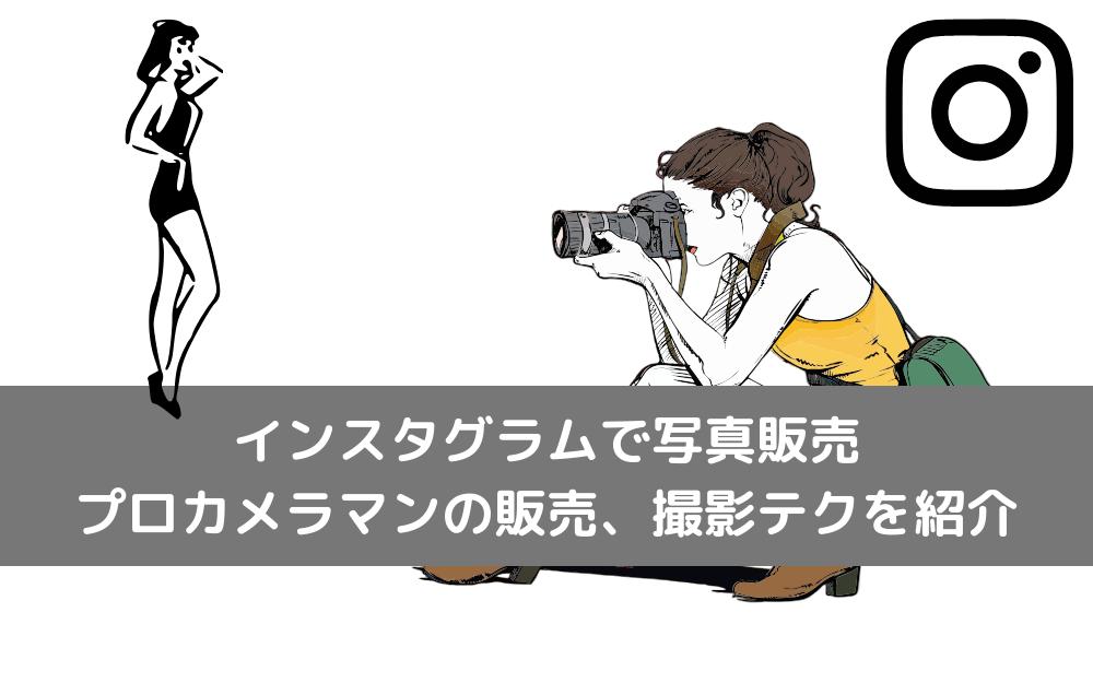 インスタグラムで写真販売できる?プロカメラマンの販売、撮影テクを紹介