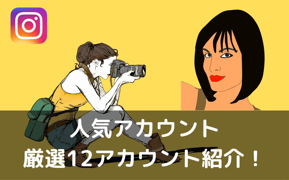 【インスタグラマー】人気アカウントをカテゴリ別で厳選12アカウント紹介!