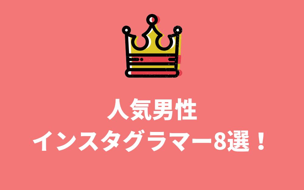 人気の日本人男性インスタグラマー8選!芸能人から一般人までを紹介