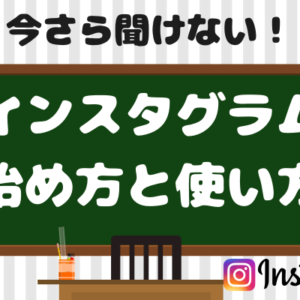 instagram-start-up