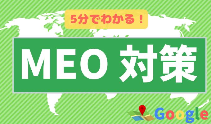 meo-taisaku