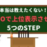MEOで上位表示を獲得できる5STEP!失敗したくない人必見