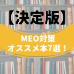 【決定版】MEO対策のおすすめ本7選!Googleサービス本も紹介