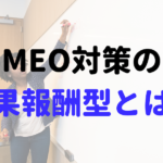 MEO対策の成果報酬型とは?メリット/デメリット/口コミ/評判を解説