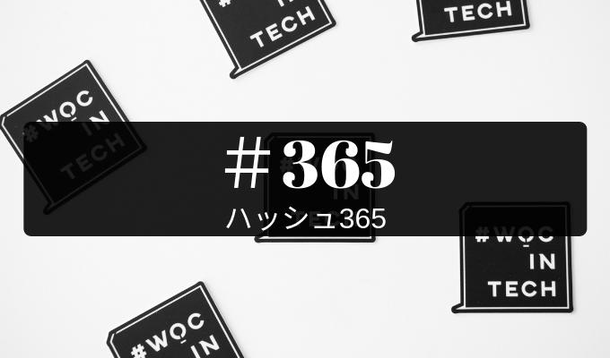 ハッシュ365