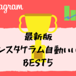 instagram auto tool best5