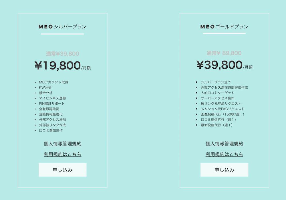 LimMEO値段表