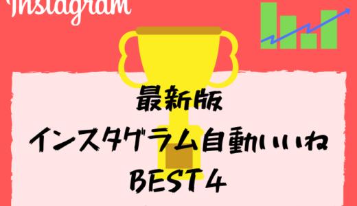 【最新ランキング】インスタグラム自動いいねツールおすすめBEST4!2021年5月