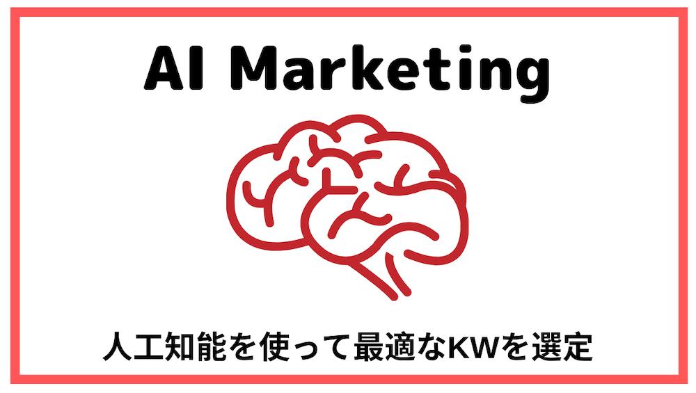AIマーケティング