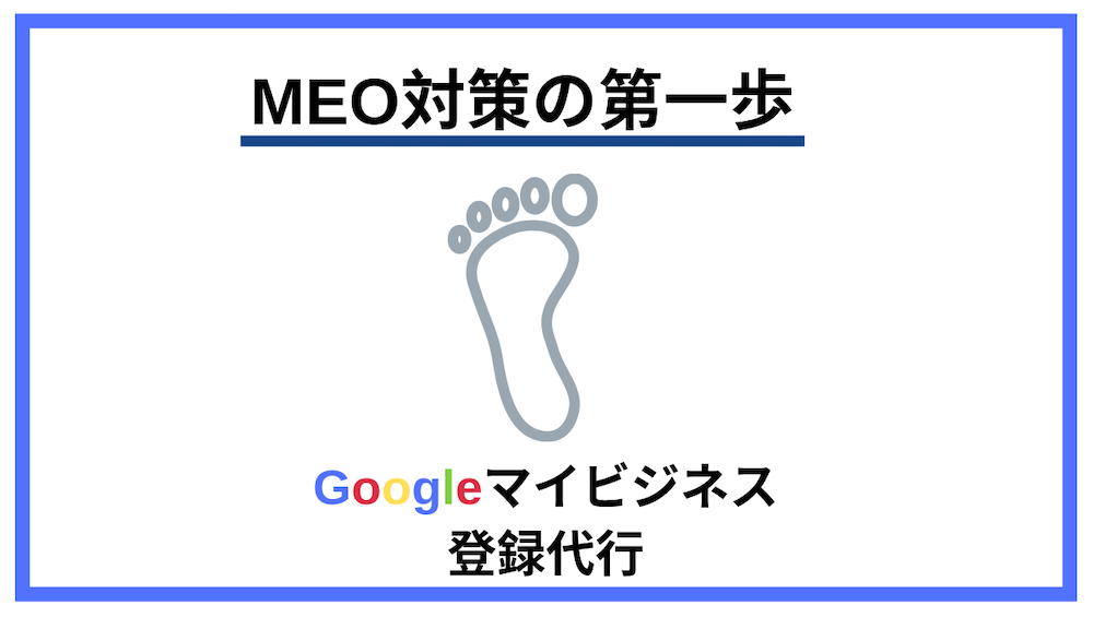 MEO第一歩