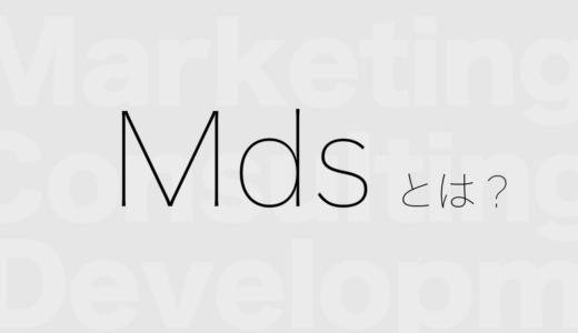 Mdsってどんなサービス?特徴から実績、集客効果が出た事例も紹介